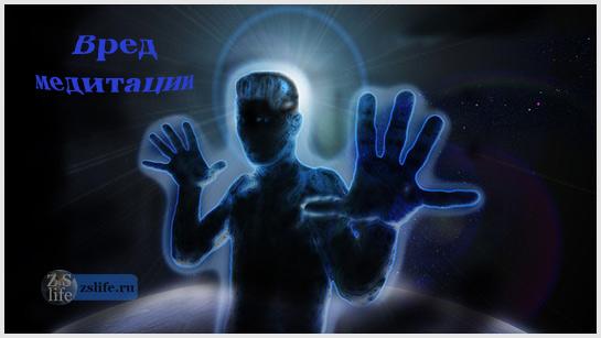 Вред и опасность медитации для здоровья человека