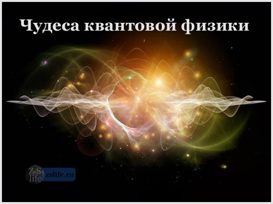 Квантовая физика для чайников. Что такое квантовая физика: суть простыми словами