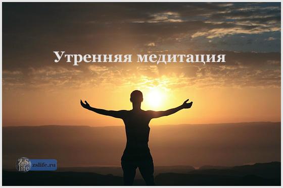 Лучшая утренняя медитация для женщин и мужчин, дающая здоровье и счастье