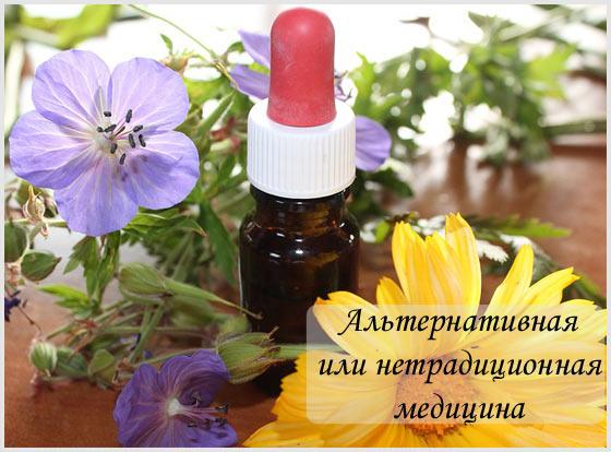 Натуральное лечение