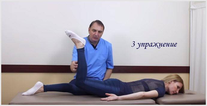 3 упражнение