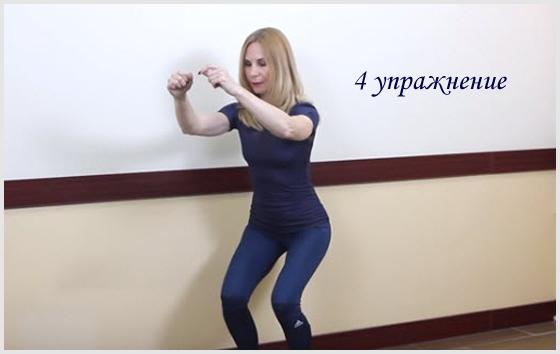 4 упражнение