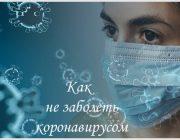Вирус и человек