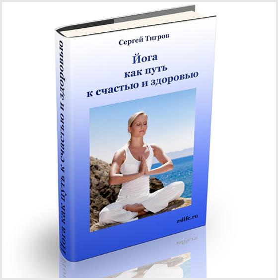 Новая книга по йоге: «Йога как путь к счастью и здоровью. Как правильно практиковать йогу»