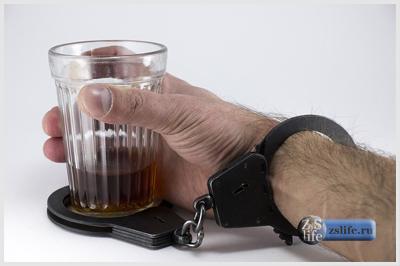 Алкоголь и наручники